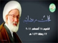 {15} [Ramadhan Lecture] Nafahat Ramadan | نفحات رمضانية - Ayatullah Isa Qasim - Arabic