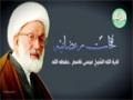 {17} [Ramahan Lecture] Nafahat Ramadan | نفحات رمضانية - Ayatullah Isa Qasim - Arabic