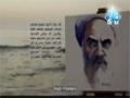 Thënie nga Imam Khomeini - Albanian