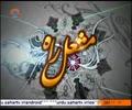 [23 June 2014] Dua #26 Humsaiyon Aur Doston Kay Liye Dua | Sahifah Sajjadiyah - Mashle Raah - مشعل راہ - Urdu