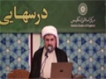 [02] 2 Ramadhan 1435 - The Month of Spiritual Striving - Shaykh Bahmanpour - Farsi And English