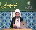 [06] The Month of Spiritual Striving - Shaykh Bahmanpour - 06 Ramadhan 1435 - Farsi And English
