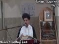 [01] تفسیر سورة نور - H.I. Baqir Abbas Zaidi - 01 Ramazan 1434 - Urdu