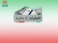 [09 July 2014] Program اخبارات کا جائزہ - Press Review - Urdu