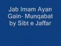 Jab Imam Ayan Gain By Sibt e Jaffar Urdu