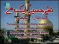 Hussain(a.s) Aik hai - Qaseeda by Tanvir Abbas - Urdu