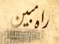 [10 July 2014]  راہ مبین - آداب تلاوت  - Clear Path - Rahe Mubeen - Urdu
