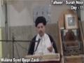 [11] تفسیر سورة نور - H.I. Baqir Abbas Zaidi - 11 Ramazan 1434 - Urdu