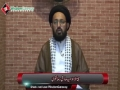 فلسفہ عید - H.I Sadiq Raza Taqvi - 28 July 2014 - Urdu