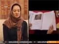 [18] Successful Iranian Women | کامیاب ایرانی خواتین - Urdu