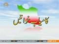 [20] Successful Iranian Women | کامیاب ایرانی خواتین - Urdu