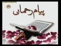 [11 sept 2014] صرف عقلمند نصیحت پزیر ہیں - Payaam e Rehman | پیام رحمان - Urdu
