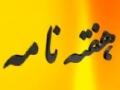 [12 Sep 2014] Hafta Naame - ھفتہ نامہ - Urdu