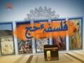 [Special Program] فلسفہ حج | Falasfah Hajj - Urdu