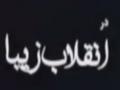 [21] Drama serial - Enghelab Ziba | انقلاب زیبا با کیفیت بالا - Farsi