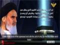 Imam Khomanie on Eid al-Adha | Arabic sub English