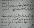 Jo Susti Karta Hay Woh Haq Nahin Aada Kar Pata ( Guftar E Masoom AS Imam Mohd Baqar AS ) - Urdu