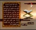القران الكريم - لجزء الرابع - سورة آل عمران - Arabic