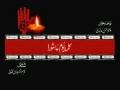 Kullo Youmin Ashuraa - Noha - Urdu