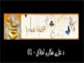 {1} Urdu Audio Ladies Dua e Makaram e Ikhlaq by Zakira Zakia Najafi Aale Abba Karachi 25 November 2014