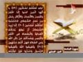 سورۃ المائدہ   القران الكريم - الجزء السابع - Arabic