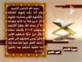 سورة الأنعام | القران الكريم - الجزء الثامن - Arabic