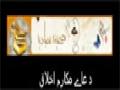 [3]Urdu Ladies Audio Aalima Zakia Batool Najafi Majalis on Dua e Makarim e Ikhlaq November 27 2014