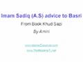Imam Sadiq A.S advice to Basri From Book Khud Sazi - Urdu
