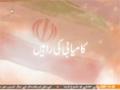 [25 Dec 2014] kamyabi ki Raheen | کامیابی کی راہیں - Urdu