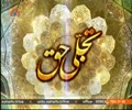 [01 January 2015] Tajallie Haq | تجلی حق | Adal-e-Ilahi | عدلِ اِلہی - Urdu