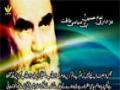 عزاداری ایک سیاسی طاقت - Ayatullah Khomaini (R.A) - Farsi Sub Urdu