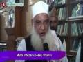 [Special Interview] Mufti Intezar Thanvi - Urdu