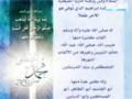 أنوار الهدى - الرسول الأكرم محمد صلى الله عليه وآله - Arabic