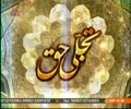 [08 January 2015] Tajallie Haq | تجلی حق | Yad e Khuda | یادِ خدا - Urdu