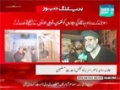 [Dawn News] راولپنڈی: جشن میلاد پر حملہ - Urdu