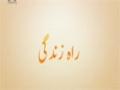 [14 Jan 2015] RaheZindagi | غسل مس میت | راہ زندگی - Urdu