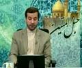 Good News For Our Ahlul Bayt Loving Sunni Brothers - Farsi Sub English