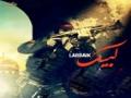 [Song] Labbaik - Br. Hamid Zamani - Farsi Sub English