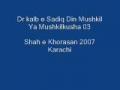Dr kalb e Sadiq Din Mushkil Ya Mushkilkusha 2007 03