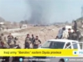 "[26 Jan 2015] Iraqi army ""liberates"" eastern Diyala province - English"