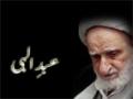 [05] [Documentary] Abad e Ilahi - آیت اللہ بہجت - عبدِ الہی - Urdu