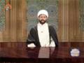 [Tafseer e Quran] Tafseer of Surah Al-e-Imaran | تفسیر سوره آل عمران - Feb, 26 2014 - Urdu