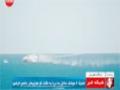 انهدام ماکت ناو هواپیما بر آمریکا در خلیج فارس - Farsi