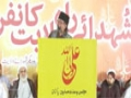 [Shuhada-e-wilayat Conference] Speech : Janab Furqan Haider Abidi - 18 October 2014 - Urdu