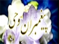 Paighambar-e-Wahi | پیغمبرانِ وحی | Tafsir Surah Aal-e-Imran | Urdu
