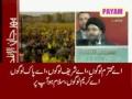 Hezbollah - Hassan Nasrallah Speech - Urdu Sub