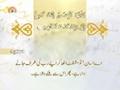 [Tafseer e Quran] Tafseer of Surah Inshiqaq | تفسیر سوره الإنشقاق - April 09, 2014 - Urdu