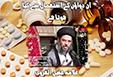 Dawaiyon ka istemal Say Kia Hota Hay - Ayatollah Aqeel ul Gharavi - Urdu