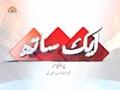 [14] Aik Sath | ایک ساتھ | Sahartv Quest Show | Urdu