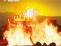 مستند - یمن زیر آتش - Farsi